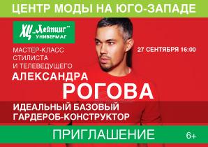 мастер-класс Александра Рогова — «Идеальный гардероб-конструктор».