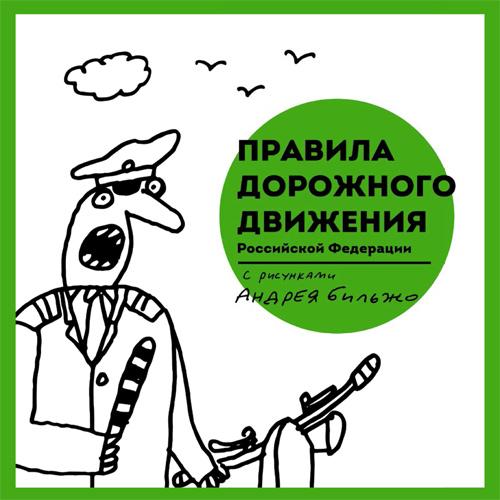 В издательстве Манн, Иванов, Фербер вышла новая книга - это Правила дорожного движения Российской Федерации