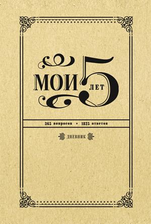 Мои 5 лет. 365 вопросов, 1825 ответов. Дневник