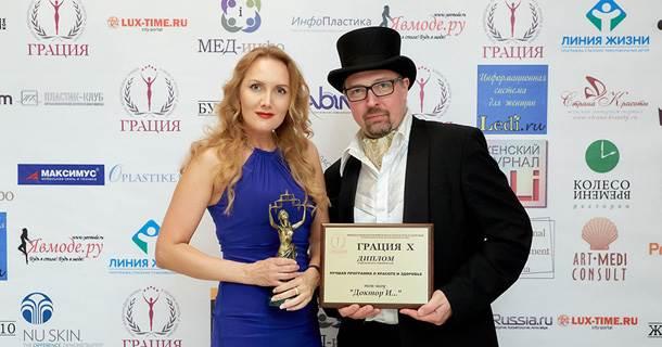 Церемония вручения Премии в области красоты и здоровья Грация 2015