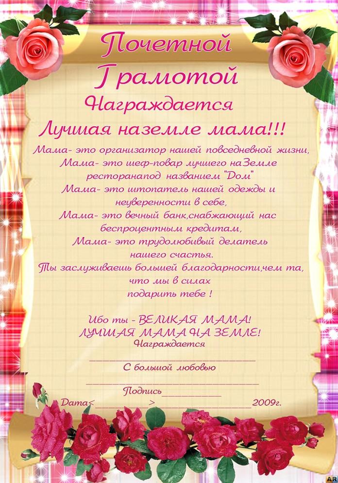 Подарок на 1 апреля – грамоты и награды
