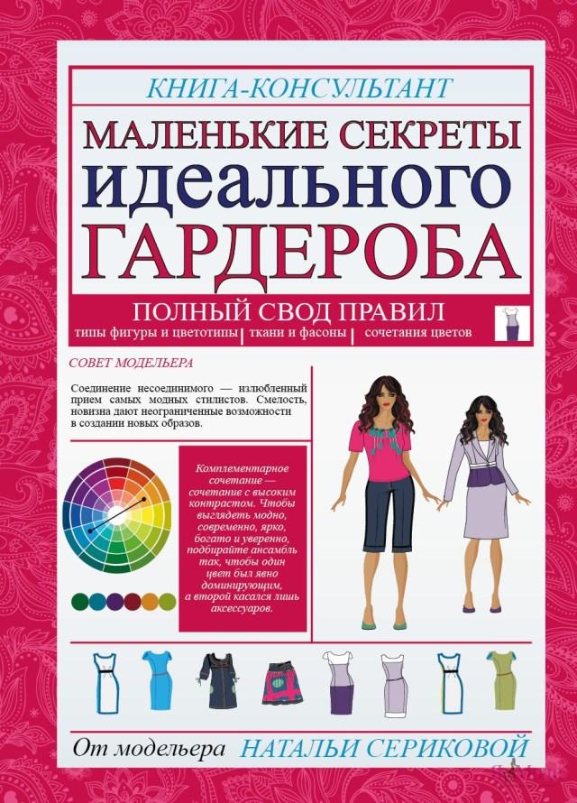 Пособие Сериковой Н.Г. «Маленькие секреты идеального гардероба»