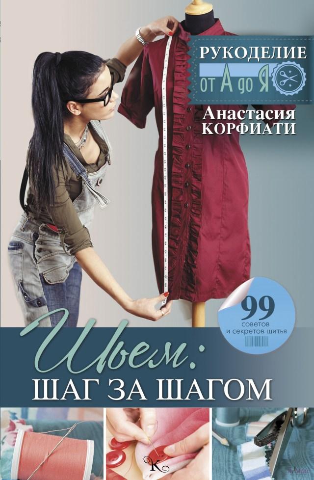 Учебное пособие «Шьем: шаг за шагом» автор, Анастасии Корфиати
