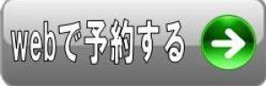 骨盤矯正、整体、交通事故治療、ボタン、京都