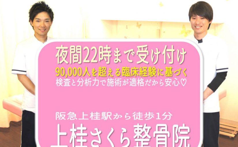 産後骨盤矯正・交通事故治療・京都市・西京区・右京区