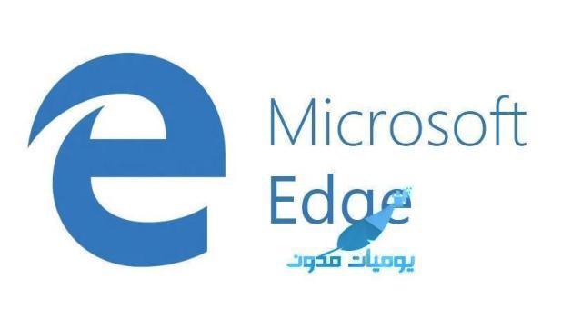 ميكرسوفت اخيرا تقوم باصلاح الثغرة الامنية في المتصفح الخاص على Edge
