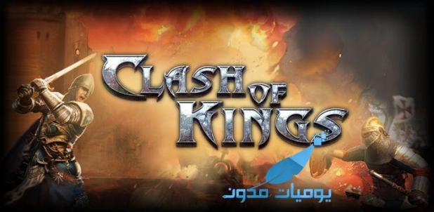 Clash of Kings اللعبة الماجنة للقتال من اجل البقاء