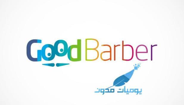 GoodBarber افضل منصة لتصميم التطبيقات بجدارة