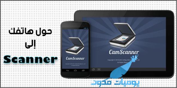أفضل تطبيق لتحويل هاتفك إلى سكانر Scanner