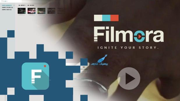 برنامج Wondershare Filmora للمونتاج