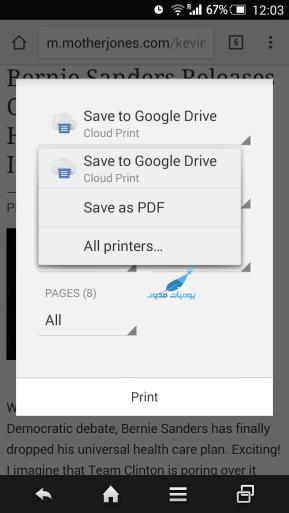 save-as-pdf-android-chrome