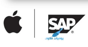 Apple و SAP تعلنان عن شراكة لدعم المنصة HANA لنظام iOS