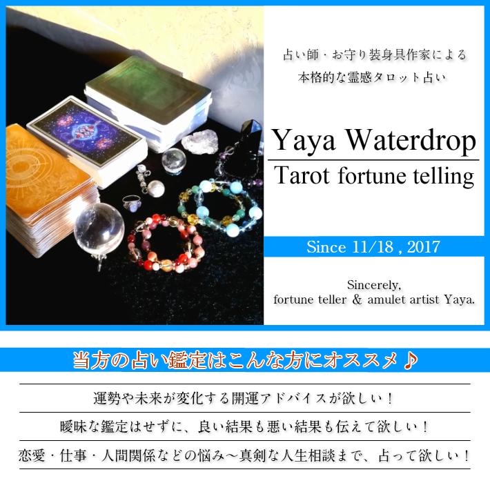 Tarot fortune telling ―Yaya Waterdrop―