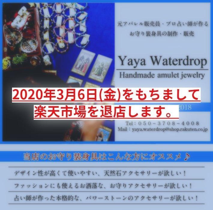 Yaya Waterdrop楽天市場店 閉店のお知らせ