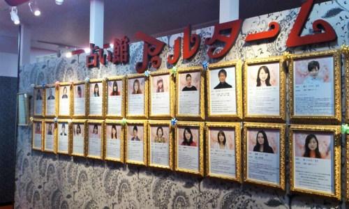 占い館アゥルターム新宿店内の占い師の顔写真