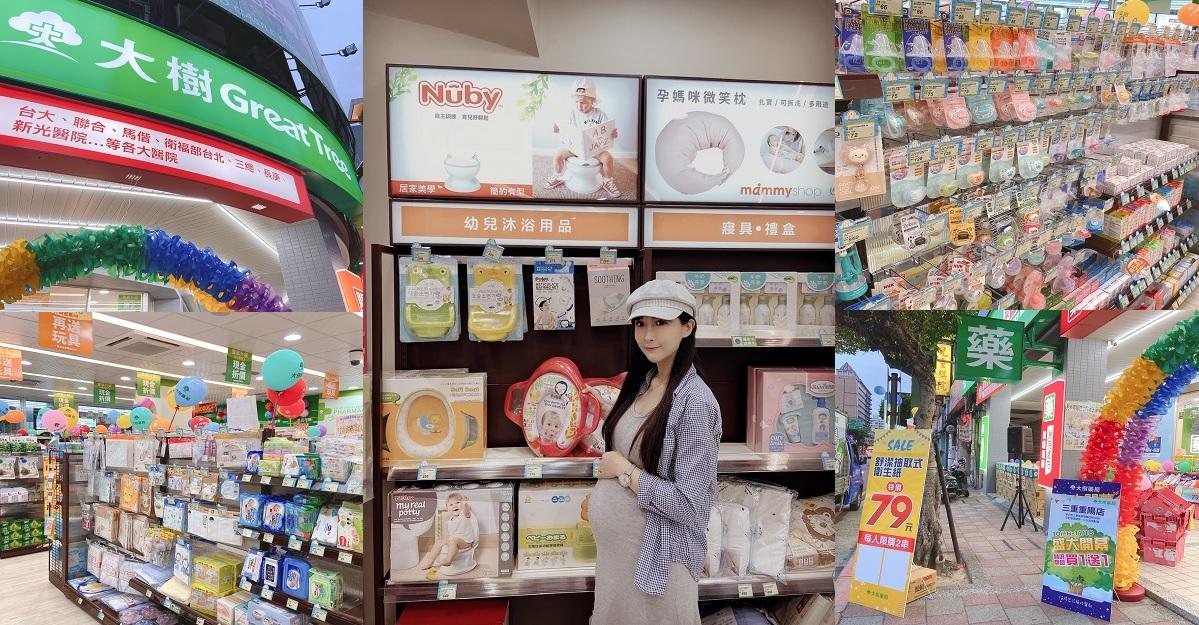 《好逛》三重區的媽咪們注意:大樹藥局三重重陽店慶開幕,祭出多重優惠+好禮+摸彩喔!