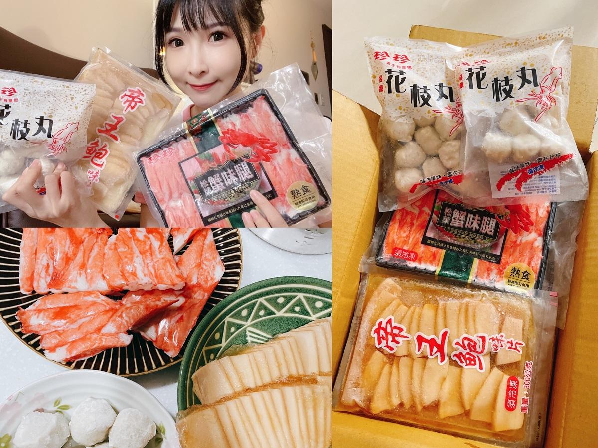 《好吃》絕對是主婦好幫手無誤!在家也能吃到新鮮海味 ‒ 珍珍冷凍食品