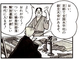 全國水平社 (ぜんこくすいへいしゃ) - Japanese-English Dictionary - JapaneseClass.jp