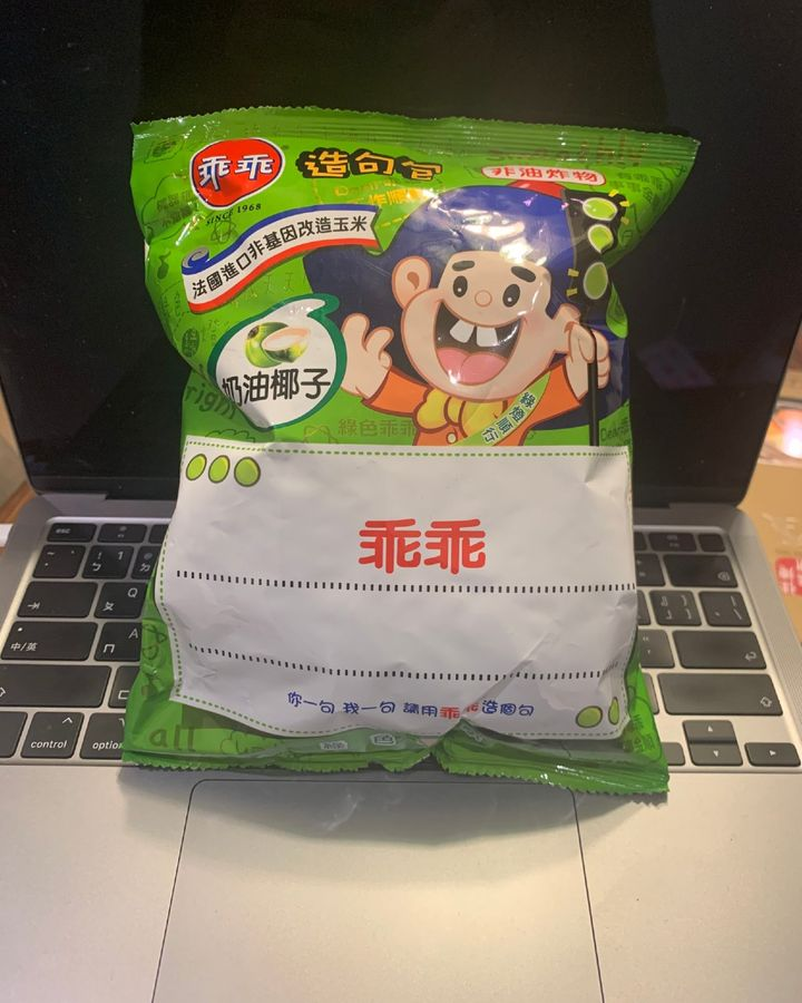 The crisps have to be in the green packet - and you mustn't eat them (Credit: Hope Ngo)