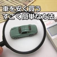 車を安く買う方法