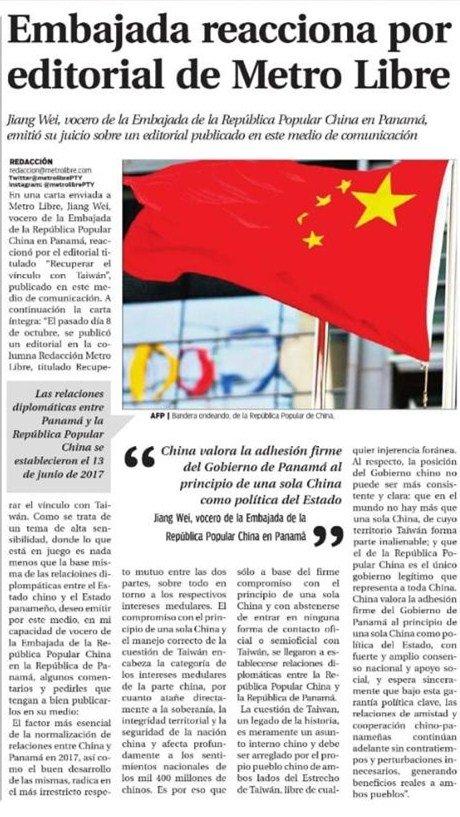 "Panamanian media published articles advocating Taiwan-Pakistan ""establishment"". The Chinese Embassy in Panama refutes its false statements about Taiwan"