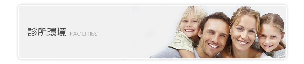診所環境-安田牙醫診所-植牙-牙齒矯正