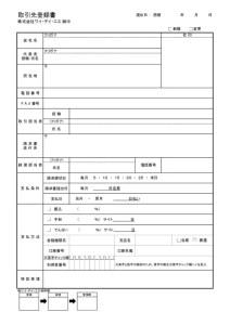 torihikisakitourokusho_201204のサムネイル