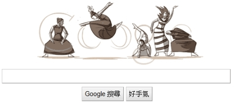 Google Doodle ! So creativity   雅~真愛的意義