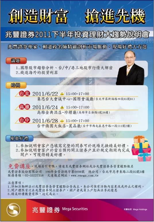 兆豐證券2011下半年投資理財大趨勢說明會~2011/6/14-2 | 雅~真愛的意義