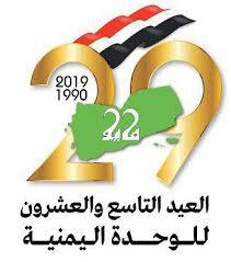 في الذكرى الـ (٢٩) للوحدة اليمنية