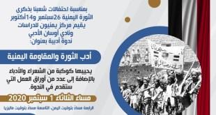 أدب الثورة والمقاومة اليمنية