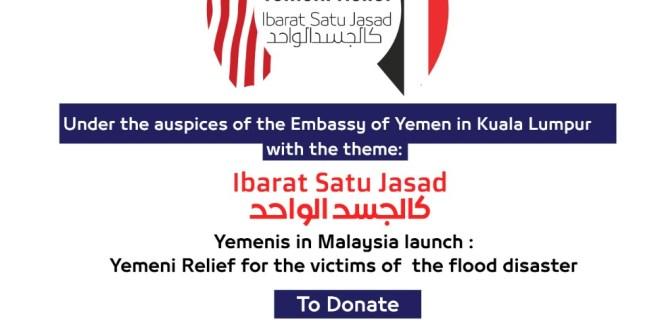 الجالية اليمنية في ماليزيا تدشن