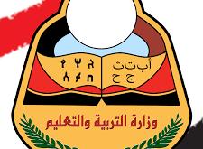 قرار وزارة التربية والتعليم اليمنية بشأن التقويم المدرسي للعام الدراسي 2021 – 2022