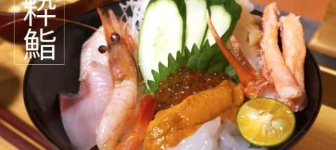 │美食│日本富山老字號必吃海鮮丼-冰見壽司 粋鮨。獨家24小時直送台