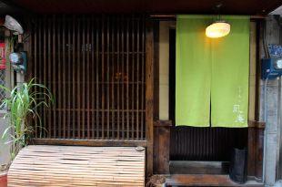 │住宿│–回到昭和時代體驗浪漫日式風情。町屋日木Machiya Hinoki