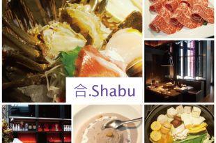 | 美食 |火鍋界的愛馬仕-合.shabu。頂級御品海鮮 / 浪漫約會首選 [台北信義區Bellavita]