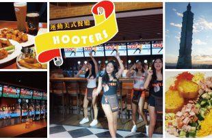 【遠百信義A13】HOOTERS運動美式餐廳。辣妹熱舞&高空酒吧近距離觀賞101