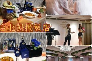 |Wedding|愛你愛妳五種幸福的可能。台北凱撒飯店婚禮體驗日,帶妳走訪一日婚禮儀式
