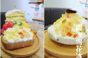 |台南美食|IG打卡熱門、繽紛水果爆量冰品! 來台南不能錯過的震湶雪花冰