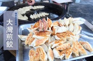 |台南美食|家鄉味道的台南早餐推薦-大灣煎餃。飄香30年的好滋味