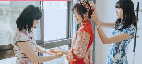  Wedding 超實用迎娶懶人包,輕鬆準備迎娶儀式&流程