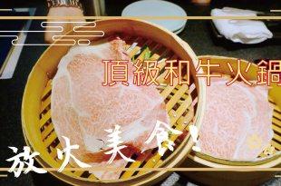 |美食|台北頂級A5和牛火鍋。一鍋多種吃法大開眼界! 蘭亭鍋物割烹