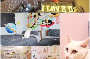 |住宿|台南寵物友善民宿。可愛的彩繪風X貓奴天堂– 太陽慢慢走 Red Letter Day