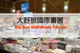 【2019大野狼國際書展Big Bad Wolf】培養英文好能力,啟發兒童閱讀的興趣。24H不打烊的各類書籍展覽