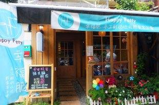 │銅板美食│鄉村風格的玻璃景觀餐廳-Happy fatty幸福肥