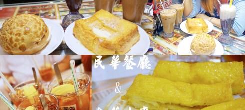 食記◎--【香港 旺角】金華冰廳&民華餐廳--必吃冰火菠蘿油、美味西多士與凍檸茶