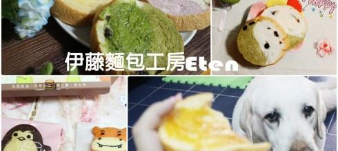 │宅配│-伊藤麵包工房eten。可愛動物餅乾X受歡迎的圓形吐司