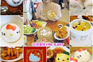 食記◎–【香港】中菜軒X超萌的Hello Kitty‧全球第一間凱蒂貓港式中餐廳