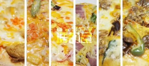 │宅配│–瑪莉屋口袋Pizza.多口味料多的牽絲披薩