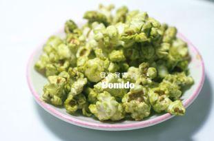 宅配讚美食◎(試吃)–Domido繽紛爆米花~新奇口味多米多